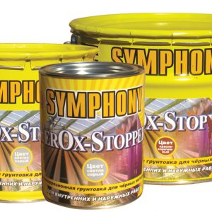 Грунтовка по металлу алкидная антикоррозионна — Симфония Ферокс Стоппер (Symphony  FerOx-Stopper)