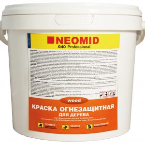 Огнезащитная краска для дерева — Неомид 040