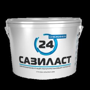 Герметик  для наружных швов полиуретановый морозостойкий — Сази Сазиласт 24 Снежинка (Sazi Sazilast)
